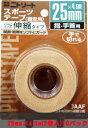 送料無料(※沖縄除く)[NITREAT]ニトリートEBH(エラスティックバンテージ)テープブリスターパック2.5cm 10パック(KYS-EBH25BP)