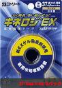送料無料(※沖縄除く)[NITREAT]ニトリートキネロジEX ブリスターパック3.75cm 8パック(KYS-NKEXBP37)