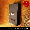 トグルスイッチを採用したスイッチボックス レトロな雰囲気でインテリアのアクセントにおすす...