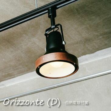 【エントリーでポイント20倍!2/1_23:59まで】【白熱電球付属】INTERFORM Orizzonte(D) 1灯 スポットライト ダクトレール 天井照明 モダン ブラック スチール ウッド おしゃれ インテリア ライト ランプ E26 60W LED LT-3492