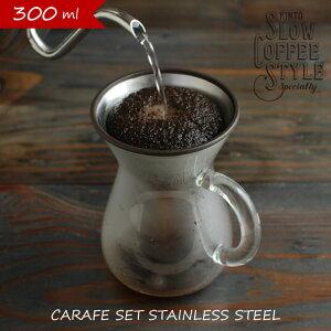 KINTO CARAFE SET STAINLESS STEEL 300ml コーヒーカラフェセット ステンレスフィルター コーヒー ドリッパー フィルター不要 コーヒーメーカー ドリップ コーヒードリップセット 珈琲ドリッパー キントー おしゃれ