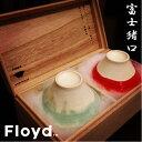 富士山に見立てたお猪口。桐箱入りでギフトに最適ですFloydFUJI CHOCO-2pcs set フロイド 富士...