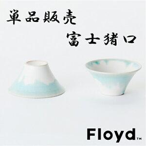 富士山に見立てたお猪口。小鉢として使うのも粋です。FLOYD FUJI CHOCO-1pcs フロイド 富士猪口...