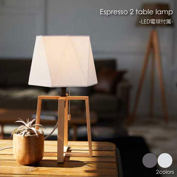 \ ポイント最大33.5倍 26日1:59まで/【LED電球付属】ARTWORK STUDIO Espresso 2 table lamp 1灯 テーブルランプ 照明 照明器具 布 ウッド 北欧 LED対応 グレー ホワイト おしゃれ アンティーク シンプル E26 60W LED AW-0571E
