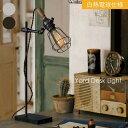 【ポイント最大34倍!27日23:59まで】【送料無料】ARTWORK STUDIO Yard desk light(電球タイプ) デスクライト 照明 LED 卓上 ウッド 木製 木 鉄 アイアン スチール インダストリアル アンティーク 北欧 レトロ ライト シンプル インテリア 書斎