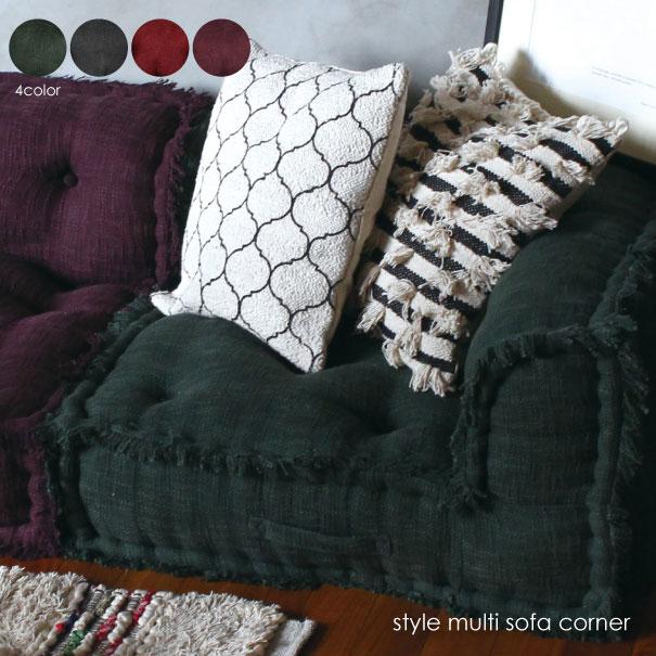 a depeche アデペシュ style multi sofa corner コーナー ソファ ローソファ フロアソファ インド 片肘 1人掛け 一人用 ファブリック 全4色 STS-CNR