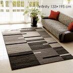 \キャッシュレス5%還元/ 【送料無料】Infinity 133×195cm ラグ マット 絨毯 じゅうたん カーペット 敷物 オシャレ モダン 幾何学 グレー 無彩色 ブラック