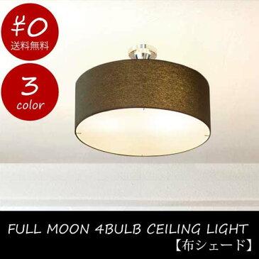 【送料無料】【布シェード】FULL MOON 4BULB CEILING LIGHT 4灯 フルムーン シーリング 天井照明 ライト リビング 240W 6畳 8畳 北欧 ナチュラル かわいい おしゃれ シェード リネン 麻 ブラック グリーン 黒 LED シンプル
