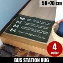 玄関マット BUS STATION RUG 50×70cm バスステーション 絨毯 ホットカーペット ネイビー ブラック 黒 グレー 紺 青 ブルー カーキ グリーン 緑 数字 ナンバー アルファベット ロゴ