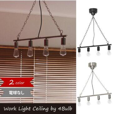 【エントリーでポイント20倍!2/1_23:59まで】【電球なし】【送料無料】WORK LIGHT CEILING by 4 BULB シーリングライト 照明 照明器具 LED 240W 8畳