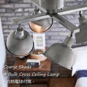 【送料無料】【白熱電球付属】メルクロス BRID Coarse Shade 4 Bulb Cross Ceiling Lamp シーリングライト 4灯 照明 照明器具 北欧 LED対応 アイアン おしゃれ アンティーク モダン 240W 6畳 003105