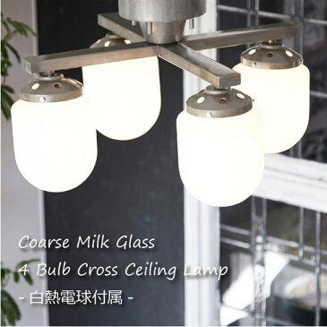 【送料無料】【白熱電球付属】メルクロス BRID Coarse Milk Glass 4 Bulb Cross Ceiling Lamp シーリングライト 4灯 照明 照明器具 北欧 LED対応 アイアン ガラス おしゃれ アンティーク モダン 240W 6畳 003111