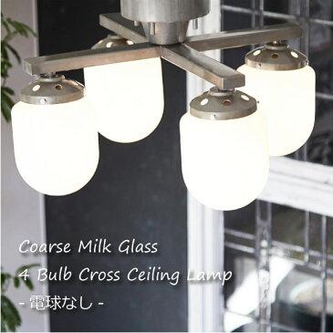 【送料無料】【電球なし】メルクロス BRID Coarse Milk Glass 4 Bulb Cross Ceiling Lamp シーリングライト 4灯 照明 照明器具 北欧 LED対応 アイアン ガラス おしゃれ アンティーク モダン 240W 6畳 003110