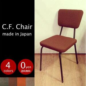 【送料無料】C.F.Chair チェア 椅子 イス いす アンティーク インダストリアル 鉄脚…
