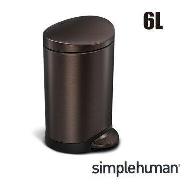 \キャッシュレス5%還元/ simplehuman シンプルヒューマン セミラウンドステップダストボックス 6L ペダル ダークブラウン ステンレス ゴミ箱 おしゃれ