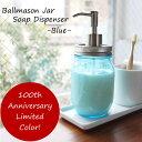 Ball社のメイソンジャーを使用したソープディスペンサー 100周年記念限定色ブルーのボトルです...