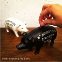 Hams Standing Pig Bank 貯金箱 白 ホワイト ブラック 黒 アニマル 動物 アンティーク レトロ ピッグバンク ピギーバンク かわいい オシャレ オブジェ 豚の貯金箱 マネーバンク 鉄 メタル 金属 置物