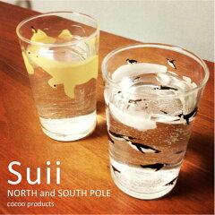 Suii North and South Pole スイイ北極&南極 コップ グラス タンブラ…