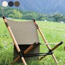 \ポイント最大34倍!11日1:59まで/Hang out Pole Low Chair ローチェア キャンプ コンパクト 折りたたみ アウトドア ホワイト ネイビー オリーブ POL-C56
