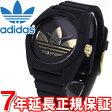 アディダス オリジナルス adidas originals 腕時計 SANTIAGO サンティアゴ ADH2912
