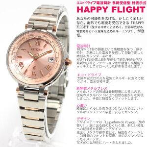 シチズンクロスシーCITIZENXCエコ・ドライブ電波時計レディース腕時計Eco-DriveHAPPYFLIGHTシリーズEC1014-65W