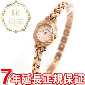 シチズンキーCITIZENKiiエコドライブソーラー腕時計レディースアクセサリーブレスレットEG2852-50W