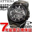 シチズン アテッサ CITIZEN ATTESA エコ・ドライブ Eco-Drive 電波腕時計 メンズ クロノグラフ AT3014-54E【あす楽対応】【即納可】
