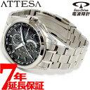 シチズン アテッサ CITIZEN ATTESA エコドライブ ソーラー 電波時計 メンズ 腕時計 ダイレクトフライト クロノグラフ AT8040-57E【あす楽対応】【即納可】