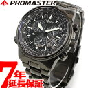 シチズン プロマスター CITIZEN PROMASTER エコドライブ ソーラー 電波時計 メンズ 腕時計 ダイレクトフライト ディスク式 SKYシリーズ BY0084-56E