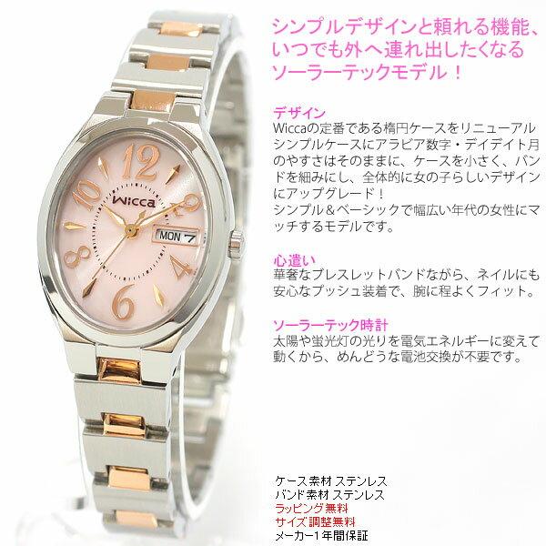 シチズン ウィッカ CITIZEN wicca ソーラー(エコドライブ) 腕時計 レディース KH3-118-93 有村架純