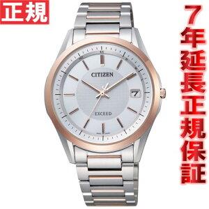 シチズンエクシードCITIZENEXCEEDエコドライブソーラー電波時計腕時計メンズAS7094-50A