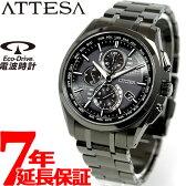 シチズン アテッサ CITIZEN ATTESA エコドライブ ソーラー 電波時計 腕時計 メンズ ダイレクトフライト クロノグラフ AT8044-56E【あす楽対応】【即納可】