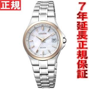 シチズンエクシードCITIZENEXCEEDエコドライブソーラー電波時計腕時計レディースペアウォッチダイレクトフライトEC1074-54A
