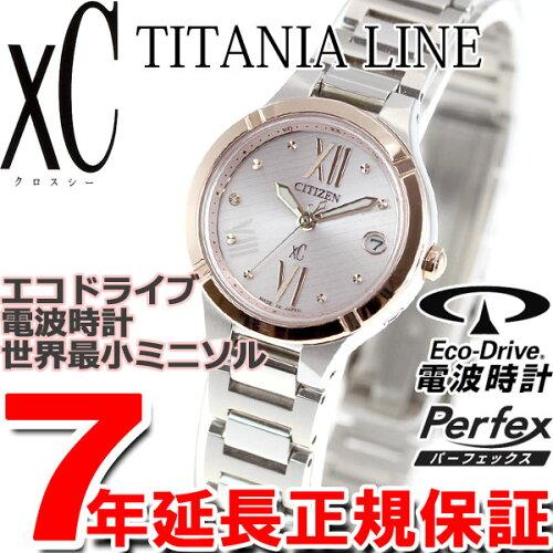 シチズン クロスシー CITIZEN XC エコドライブ ソーラー 電波時計 腕時計 レディース TITANIAライ...