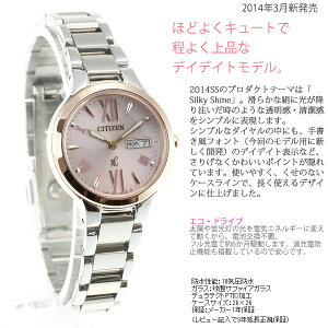 シチズンクロスシーCITIZENXCエコドライブソーラー腕時計レディースデイデイト北川景子イメージキャラクターEW3224-53W