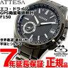 シチズン アテッサ エコドライブ GPS衛星電波時計 F150 サテライト ウエーブ CC3015-57E CITIZEN ATTESA 腕時計 メンズ ダイレクトフライト