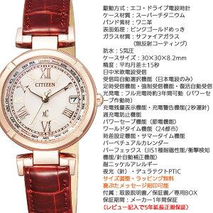シチズンクロスシーCITIZENxCエコドライブソーラー電波時計腕時計レディースティタニアラインハッピーフライト北川景子EC1112-06A