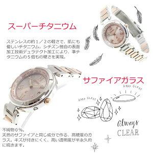 シチズンクロスシーCITIZENxCエコドライブソーラー電波時計腕時計レディースティタニアラインハッピーフライト北川景子EC1114-51W