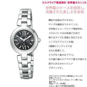 シチズンクロスシーCITIZENxCエコドライブソーラー電波時計腕時計レディースミニソルMINISOL北川景子ES8130-70E