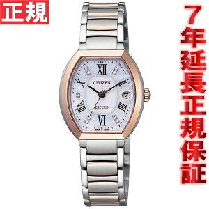 シチズンエクシードCITIZENEXCEEDエコドライブソーラー電波時計腕時計レディースチタニウムコレクションES8144-67W