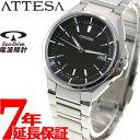 シチズン アテッサ CITIZEN ATTESA エコドライブ ソーラー 電波時計 腕時計 メンズ CB3010-57E【あす楽対応】【即納可】