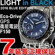 シチズン アテッサ CITIZEN ATTESA エコドライブ GPS衛星電波時計 F150 サテライト ウエーブ 限定モデル LIGHT in BLACK 腕時計 メンズ CC3015-57L