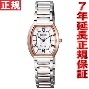 シチズンエクシードCITIZENEXCEEDエコドライブソーラー腕時計レディースチタニウムコレクションEX2084-50A