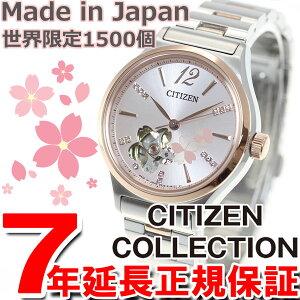 シチズン CITIZEN コレクション 限定モデル メカニカル 自動巻き 機械式 腕時計 レデ…