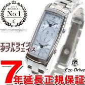 シチズン クロスシー CITIZEN xC エコドライブ ソーラー 腕時計 レディース エコダブルフェイス 北川景子 EW4000-55A【2016 新作】