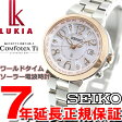 セイコー ルキア SEIKO LUKIA 電波 ソーラー 電波時計 腕時計 レディース 綾瀬はるかイメージキャラクター SSQV004