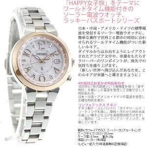 セイコールキアSEIKOLUKIA電波ソーラー電波時計腕時計レディース綾瀬はるかイメージキャラクターSSQV004