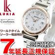 セイコー ルキア SEIKO LUKIA 電波 ソーラー 電波時計 腕時計 レディース 綾瀬はるかイメージキャラクター SSVV002