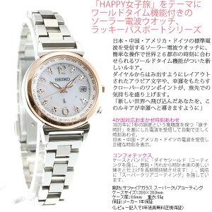 セイコールキアSEIKOLUKIA電波ソーラー電波時計腕時計レディース綾瀬はるかイメージキャラクターSSVV002
