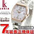 セイコー ルキア SEIKO LUKIA 電波 ソーラー 電波時計 腕時計 レディース 綾瀬はるかイメージキャラクター SSQW020